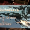 新極真元木道場主催の「全関東空手道選手権大会」に行ってきました!