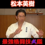 元芦原会館関西本部の松本英樹館長率いる英武館は修羅の捌き!