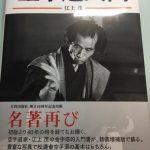 江上茂著「空手道入門」レビュー 【何のために空手を学ぶのか?】を読んで!