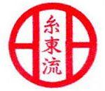 糸東流の歴史や型、特徴と摩文仁賢和について!