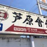 芦原会館 関東と関西は何が違うのか?「サバキ」はどこにあるのか?